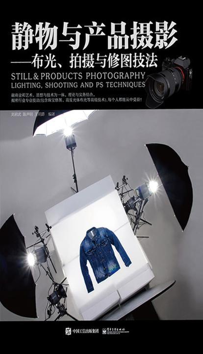 静物与产品摄影:布光、拍摄与修图技法