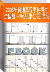 2008年普通高等学校招生全国统一考试(浙江卷)英语(仅适用PC阅读)