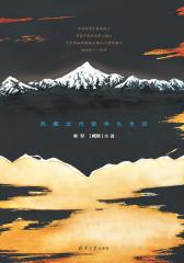 翻越雪山看世界:西藏近代留学生史话