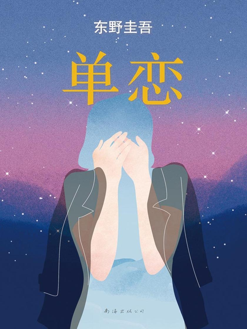 单恋(和自己真正和解,这一生才活得心安东野圭吾令人动容的长篇小说杰作)