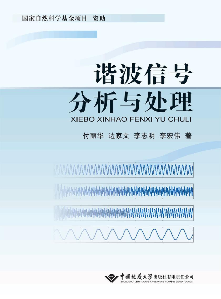 谐波信号分析与处理(仅适用PC阅读)