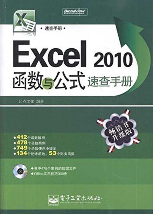 Excel 2010函数与公式速查手册(含CD光盘1张)