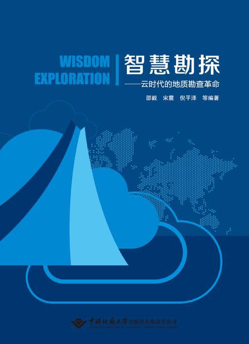 智慧勘探——云时代的地质勘查革命