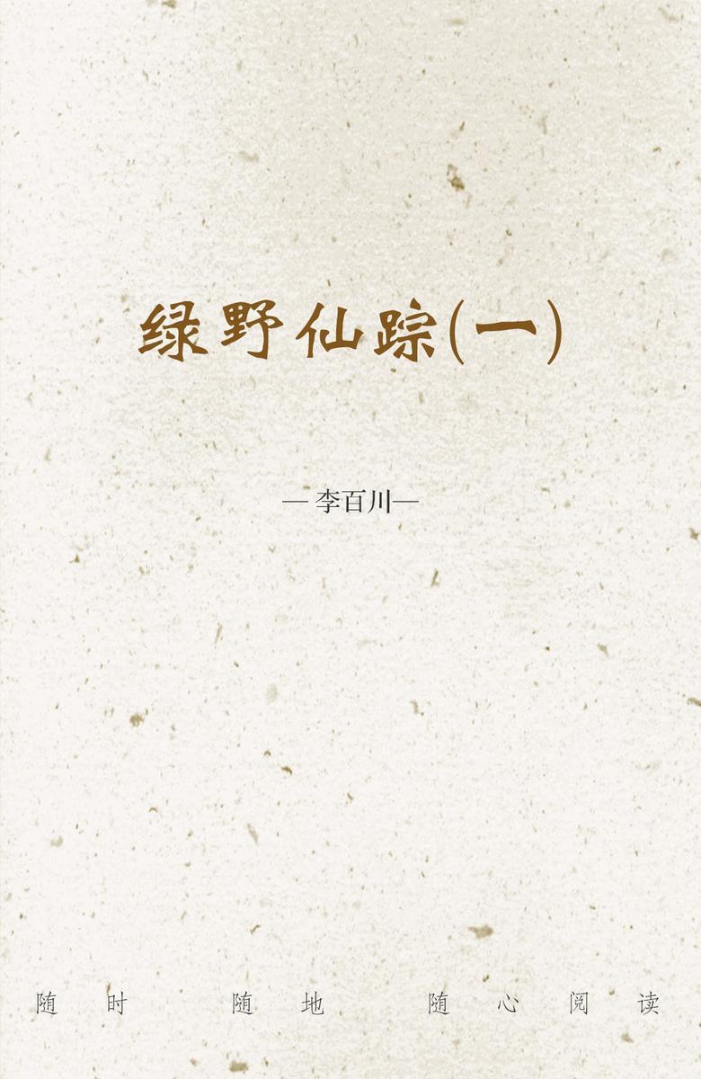 绿野仙踪(一)