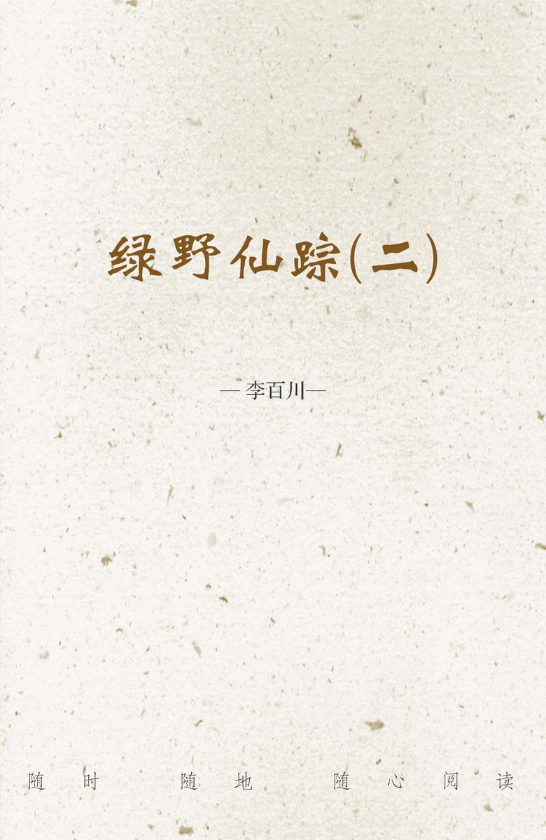 绿野仙踪(二)