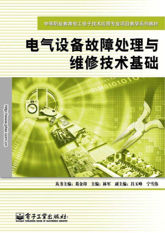 电气设备故障处理与维修技术基础