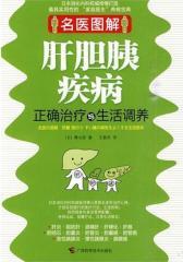 肝胆胰疾病正确治疗与生活调养(试读本)