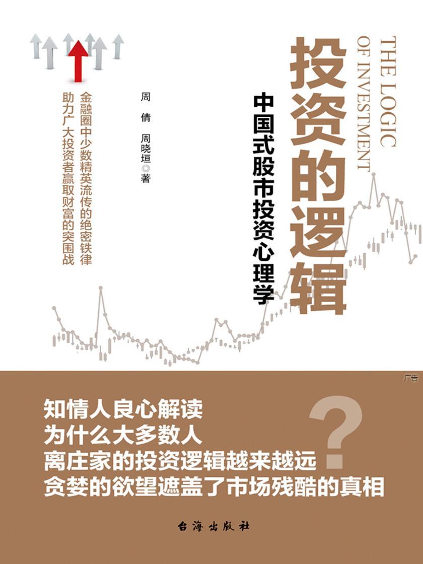 投资的逻辑:中国式股市投资心理学