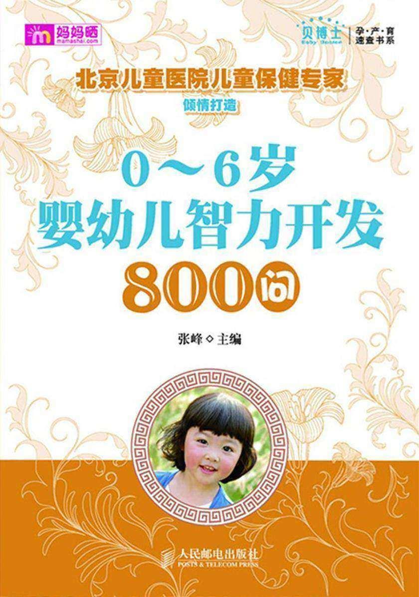 0~6岁婴幼儿智力开发800问