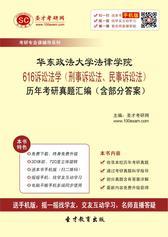 华东政法大学法律学院616诉讼法学(刑事诉讼法、民事诉讼法)历年考研真题汇编(含部分答案)