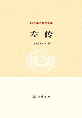 左传(古典名著白文本)