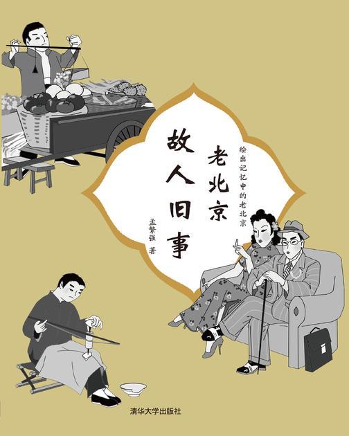 老北京故人旧事