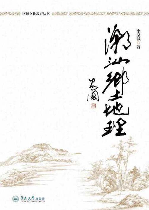 潮汕乡土地理