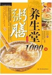 粥膳养生堂1000例(仅适用PC阅读)
