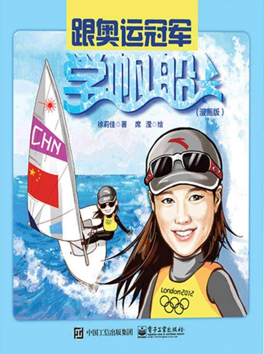 跟奥运冠军学帆船(漫画版)