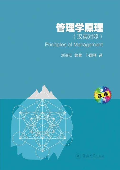 管理学原理(汉英对照)