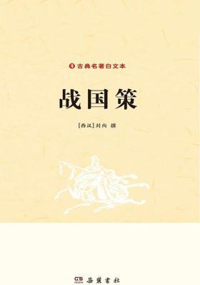 战国策(古典名著白文本)