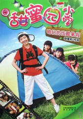 甜蜜园小学第二季:咱们的炫酷暑假(试读本)