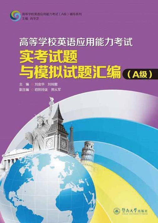 高等学校英语应用能力考试实考试题与模拟试题汇编(A级)