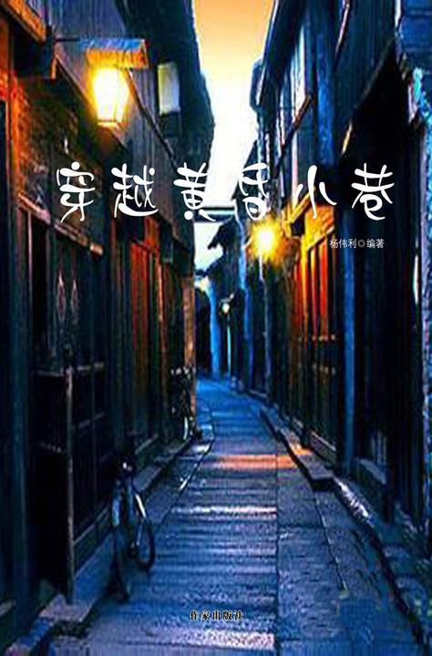 穿越黄昏小巷