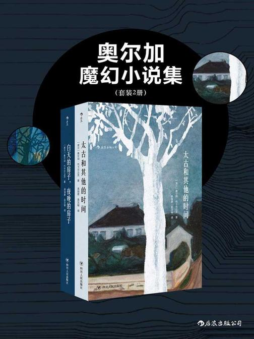 2018年诺贝尔文学奖:奥尔加魔幻小说集(《白天的房子,夜晚的房子》《太古和其他的时间》共二册。)