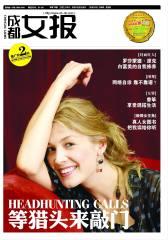 成都女报 周刊 2012年13期(电子杂志)(仅适用PC阅读)