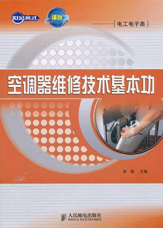 空调器维修技术基本功(仅适用PC阅读)