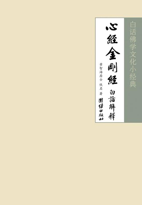白话佛学文化小经典:心经金刚经