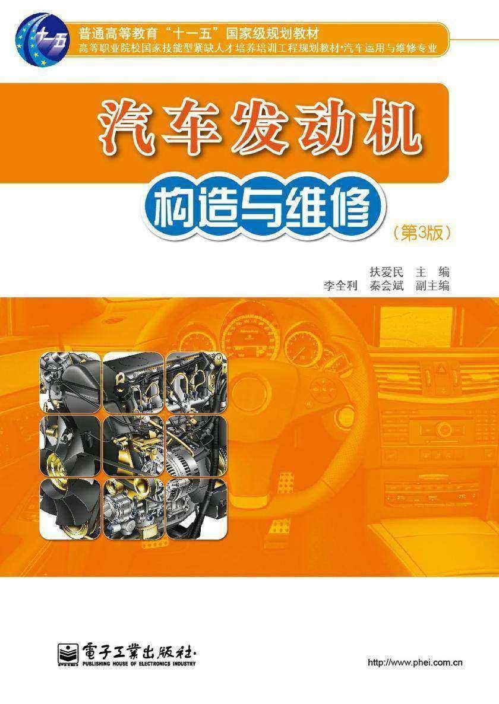 汽车发动机构造与维修(第3版)