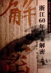 浙江60年档案解密