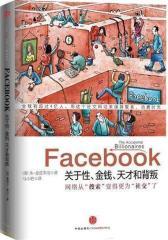 facebook:关于性、金钱、天才和背叛(试读本)
