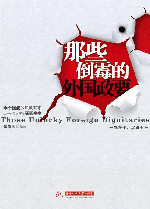 那些倒霉的外国政要