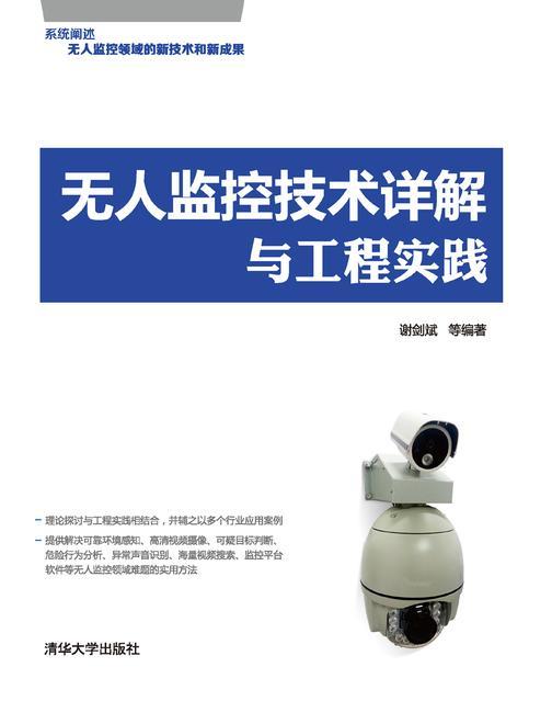 无人监控技术详解与工程实践