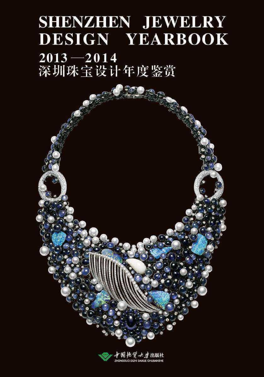 2013—2014深圳珠宝设计年度鉴赏