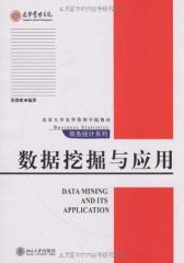 数据挖掘与应用(北京大学光华管理学院教材.商务统计系列)