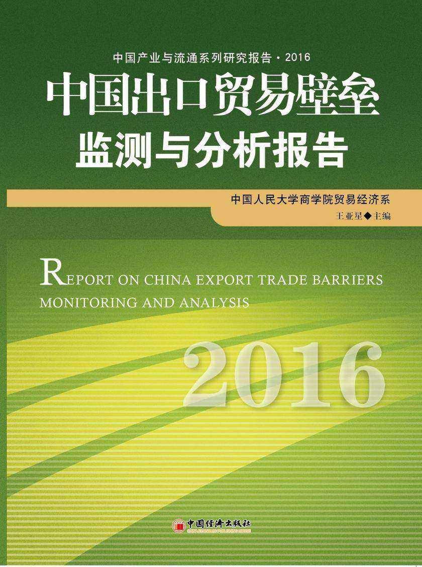 中国出口贸易壁垒监测与分析报告2016