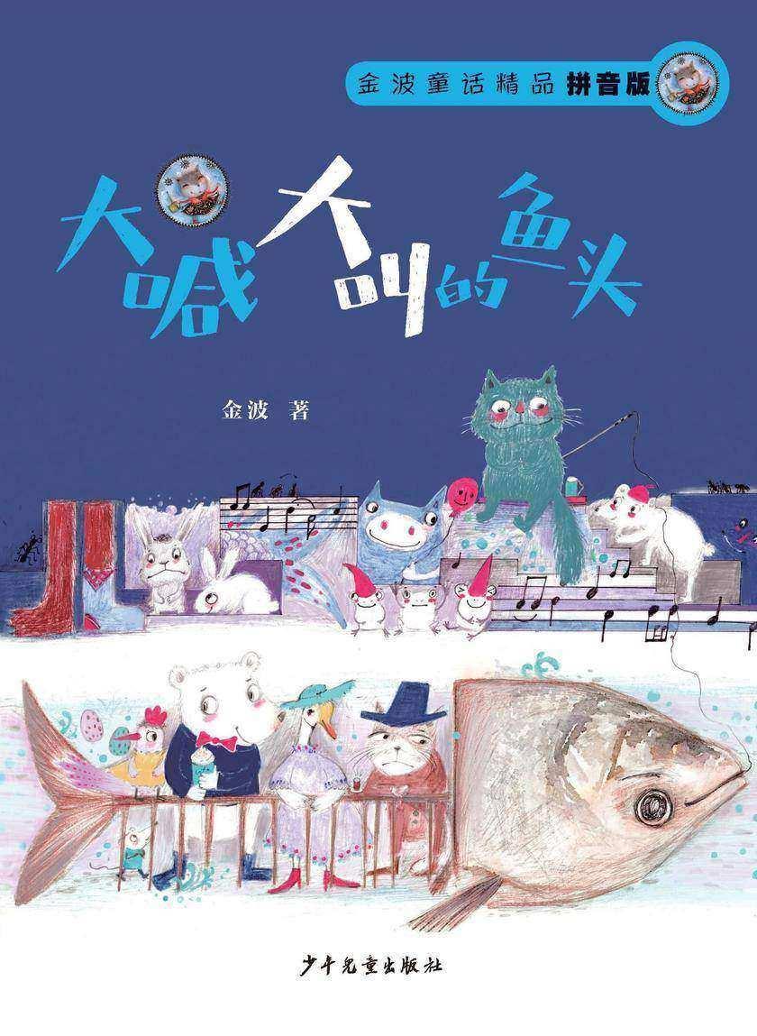 金波童话精品:大喊大叫的鱼头