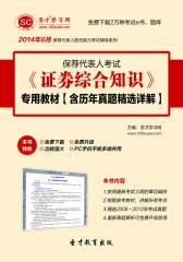 圣才学习网·2014年6月保荐代表人考试《证券综合知识》专用教材【含历年真题精选详解】(仅适用PC阅读)