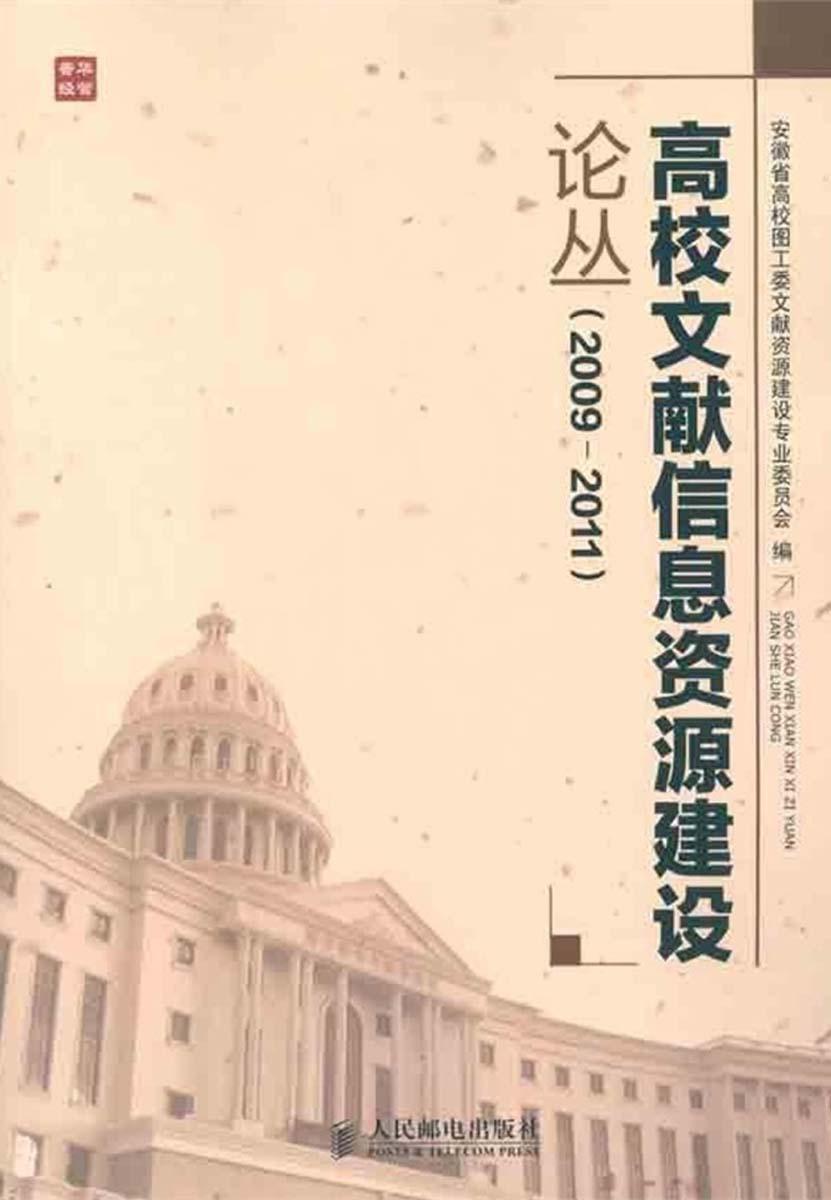 高校文献信息资源建设论丛(2009-2011)