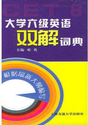 大学六级英语双解词典(仅适用PC阅读)