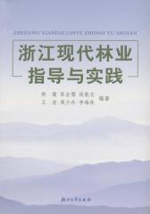 浙江现代林业指导与实践