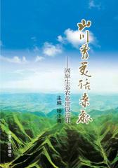 山川秀美话桑麻:固原生态农业建设巡礼