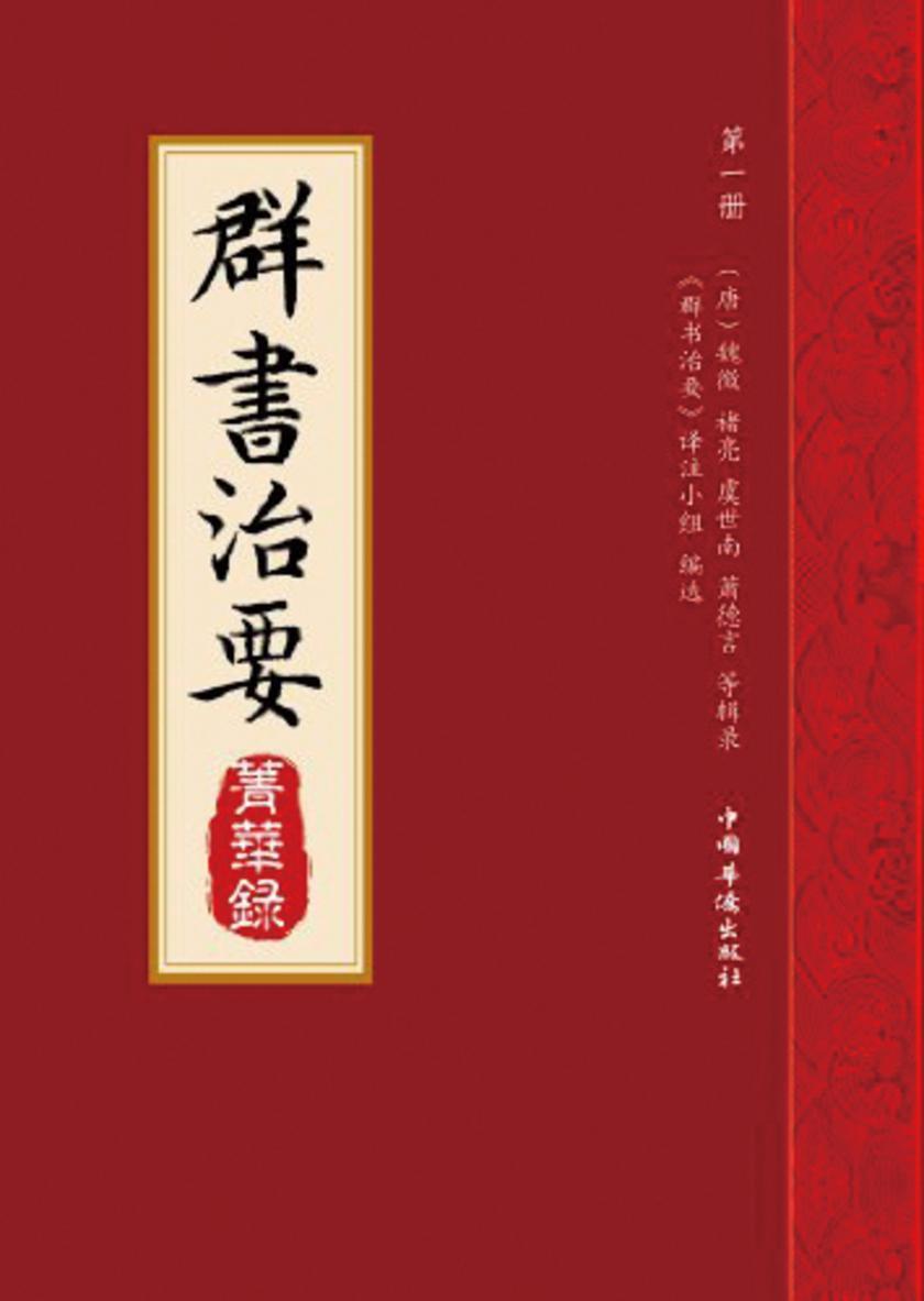 《群书治要》菁华录(套装共3册)