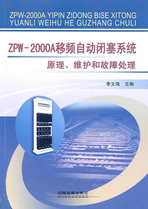 ZPW-2000A移频自动闭塞系统原理、维护和故障处理