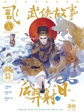 飞魔幻A-2018-11期(电子杂志)