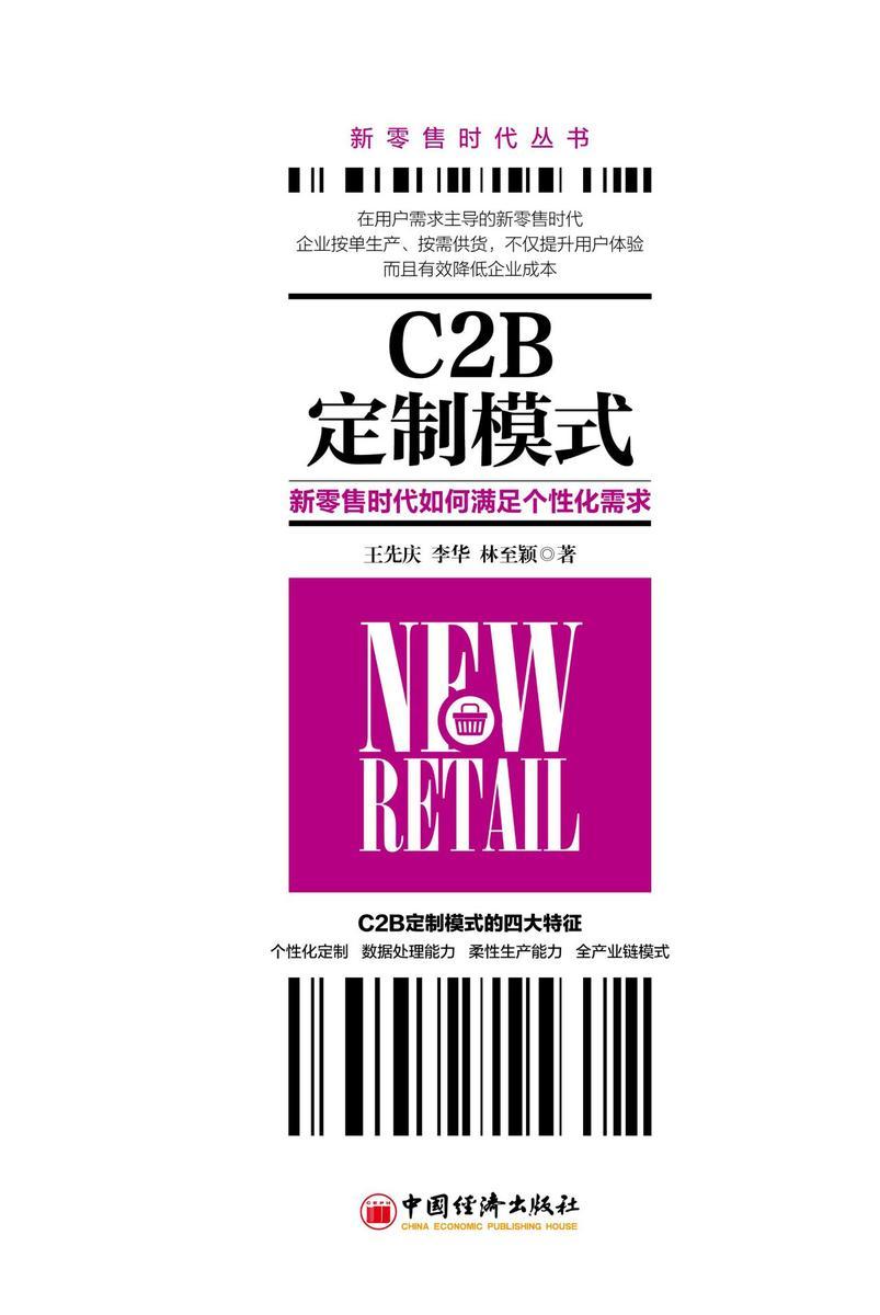 C2B定制模式:新零售时代如何满足个性化需求