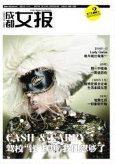 成都女报 周刊 2012年17期(电子杂志)(仅适用PC阅读)