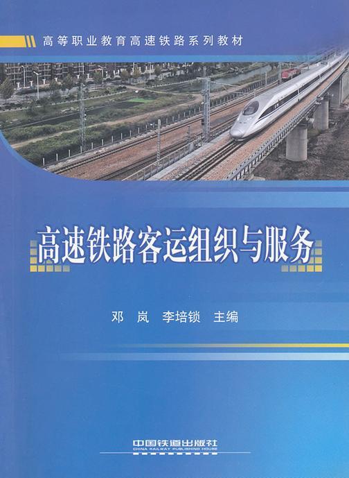 高速铁路客运组织与服务