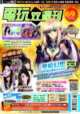 电玩双周刊 2012年3月·上(电子杂志)(仅适用PC阅读)
