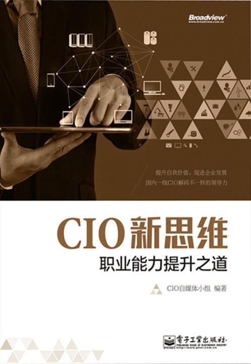 CIO新思维:职业能力提升之道
